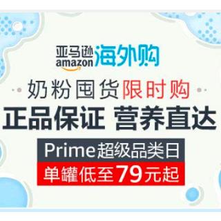 单罐低至¥79+多款史低奶粉囤货限时购 雅培 美赞臣 雀巢都参加