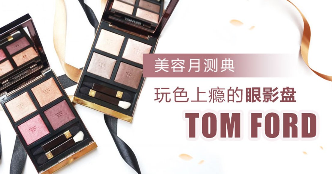 Tom Ford 4色眼影盘