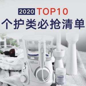 电动牙刷、水牙线、剃须刀都有圣诞清单:2020 Top10 个护健康类必抢清单 呵护健康关爱全家