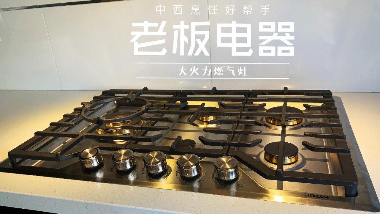 给你N个爱上做菜的理由 | Robam老板电器大火力燃气灶G系列