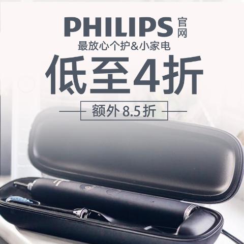 低至4折+额外8.5折 钻石牙刷£152/两支折扣升级:Philips官网 季中热促 收电动牙刷、蒸汽熨斗、脱毛仪超划算