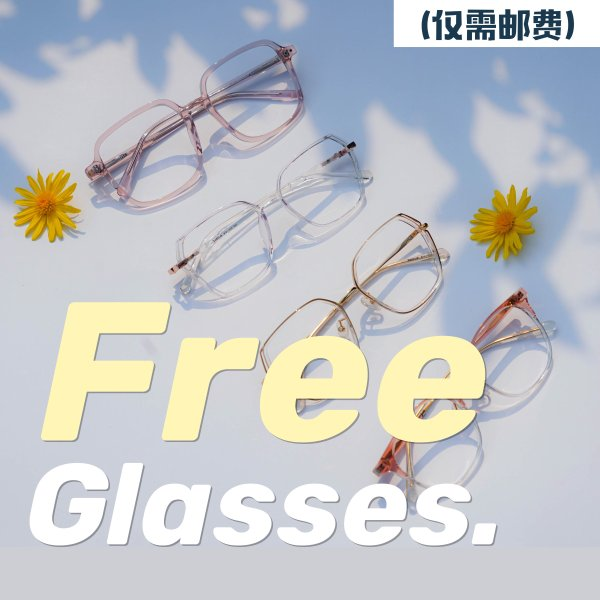 Free Glasses For You! | 只需付邮费