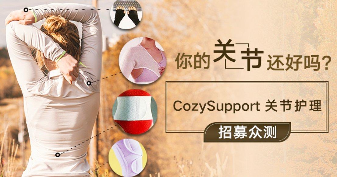 【只需发晒货】CozySupport护理服