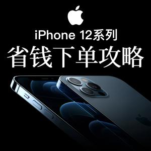 新iPhone 下单省高达$950iPhone 12 mini / Pro Max 正式发售, 苹果卡免息分期还返3%