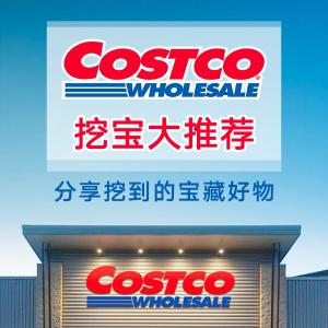 8月开奖 9月等你来爆料分享Costco挖宝清单!Costco生蚝一箱寄回家,$99.99/60只
