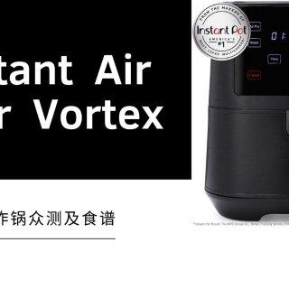 新一代厨房神器就是它   Instant 空气炸锅使用说明及食谱1.0版 (众测)