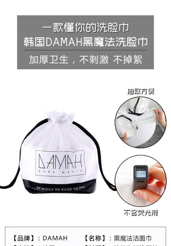 韩国DAMAH黑魔法洗脸巾