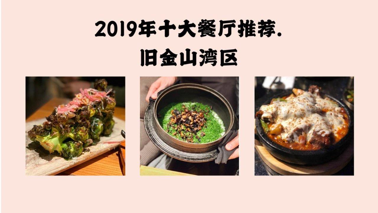 2019年我心目中的十佳餐厅—旧金山湾区
