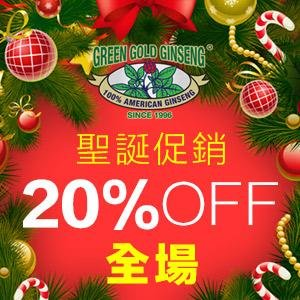 CHRISTMAS REWARDS: 20%OFF storewideChristmas Sale: Authentic American ginseng from our own farms @Green Gold Ginseng LLC