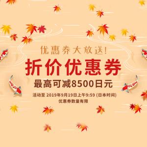 最高减8500 日元Rakuten Global 9月全站优惠券活动,日本直邮更划算