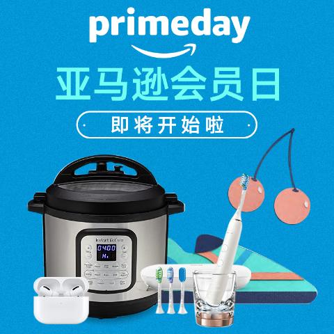 13-14日限时大促 留言有奖预告:Amazon Prime Day 亚马逊会员日48小时大促10月定档 千呼万唤总算来啦