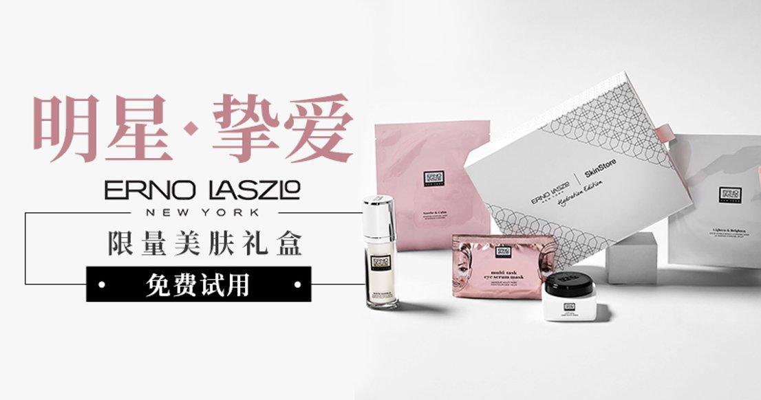 Erno Laszlo 节日限定护肤礼盒(众测)