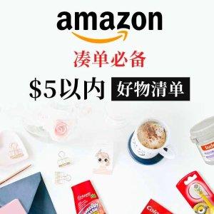 $5.00以内居家必备单品Amazon 凑单商品汇总清单 低价日常用品