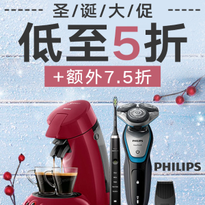 低至5折+额外7.5折Philips 开启圣诞大促 生活家电、母婴产品等统统超好价收
