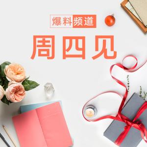 兑换商城爆料福利上新爆料频道:周四见