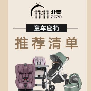选这些热销产品准没错【北美11.11童车座椅怎么买】北美父母票选受欢迎产品推荐