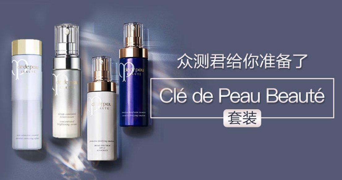 Clé de Peau Beauté护肤套装