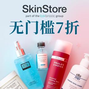 无门槛7折 + 免税独家:Skinstore 美妆护肤热卖 收foreo洗脸刷 雅顿金胶