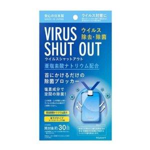 日本进口TOAMIT防病毒便携式除菌卡