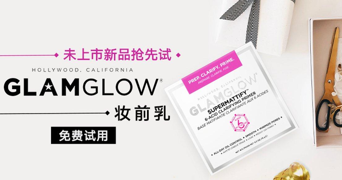 未上市新品 GLAMGLOW妆前乳(微众测)