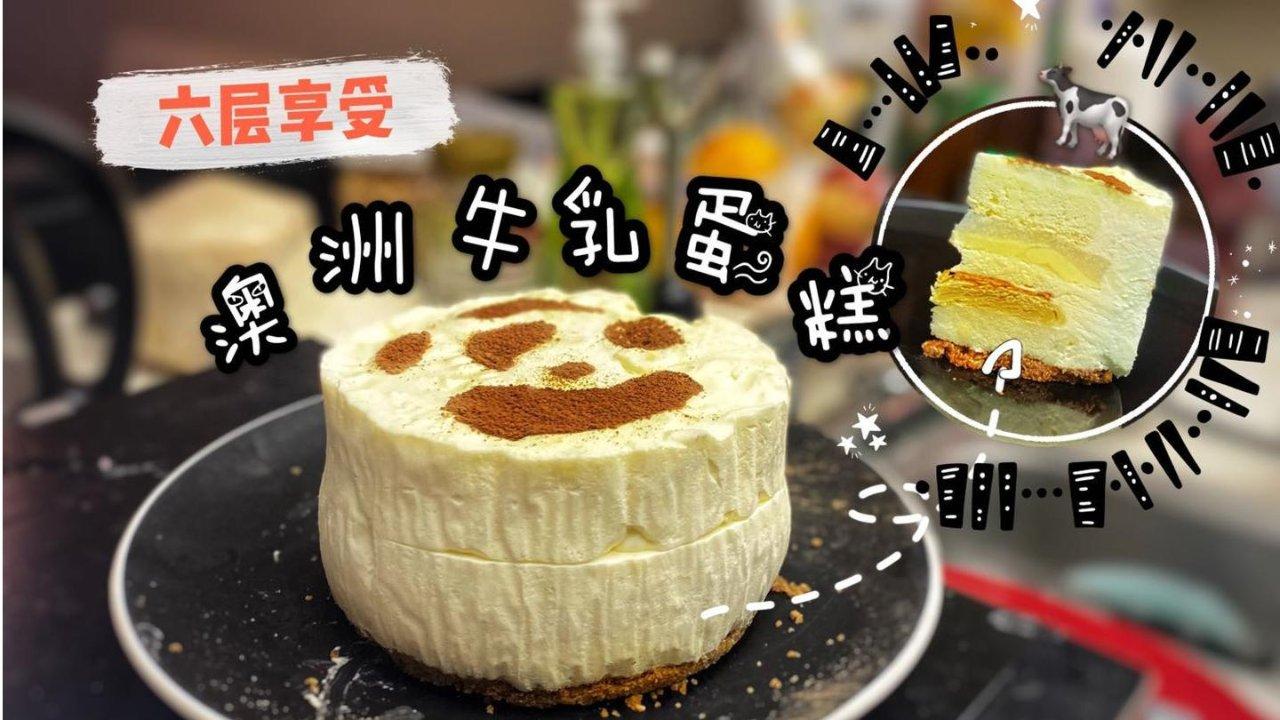 宅家美食进修🍰 | 六层蛋糕六重享受:澳洲牛乳蛋糕🐮