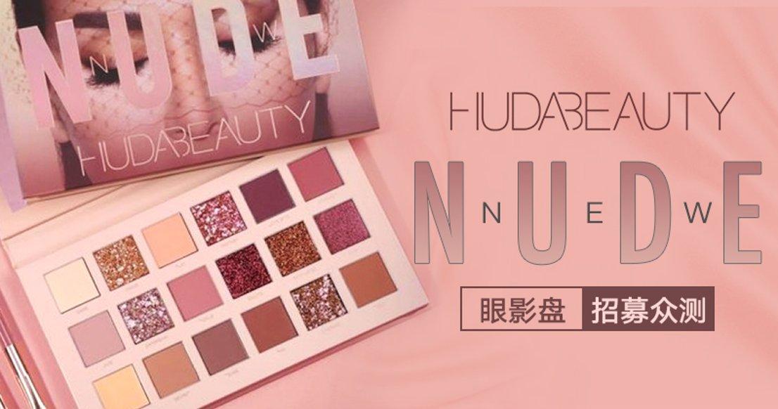 【C位眼妆】Huda Beauty The New Nude沙漠玫瑰
