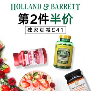 评论抽送价值£43奖品 第2半价+最高满减£41最后一天:Holland&Barrett官网活动热卖中!