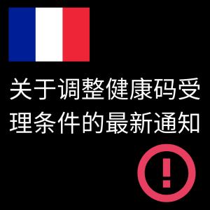 2月26日起实施关于调整健康码受理条件的最新通知 自法国中转不发健康码