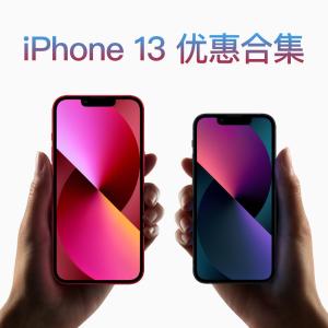 新iPhone 贴膜3张$4.99搞定iPhone 13系列 + 相关配件 优惠大集合, 哪家实惠一帖便知
