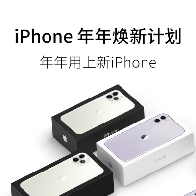 年年无压力换新机, 包含AppleCare+iPhone 年年焕新计划 买iPhone 11 无息分期低至$35.33/月