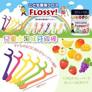 凑单必备 60支仅$7.4UFC Flossy 儿童牙线 6种水果味 独立包装卫生 含木糖醇
