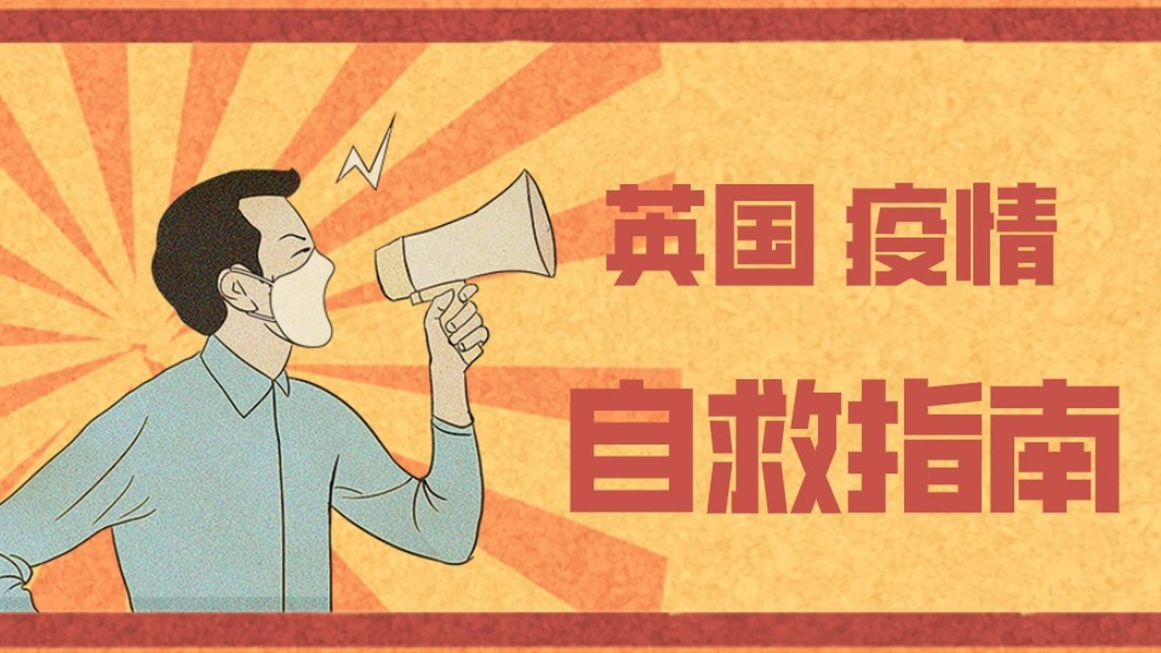 【英国疫情自救指南】轻症自愈,使馆援助,中文在线问诊···了解保护自己的N种方法!