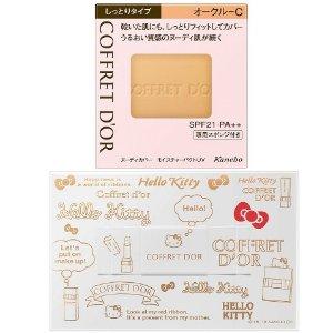 返10%积分 $32 / RMB216hello kitty限定版 嘉娜宝 咖啡豆COFFRET D'OR 聚焦轮廓控油粉饼