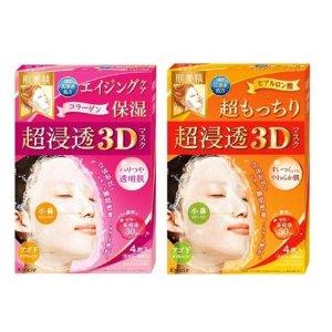 折合¥34/盒  6套免邮中国肌美精 3D面膜套装(保湿款+紧致款 各1盒) 低至¥68