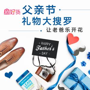 选中送礼卡+金币+积分粉丝推荐:父亲节礼物大搜罗 让老爸乐开花