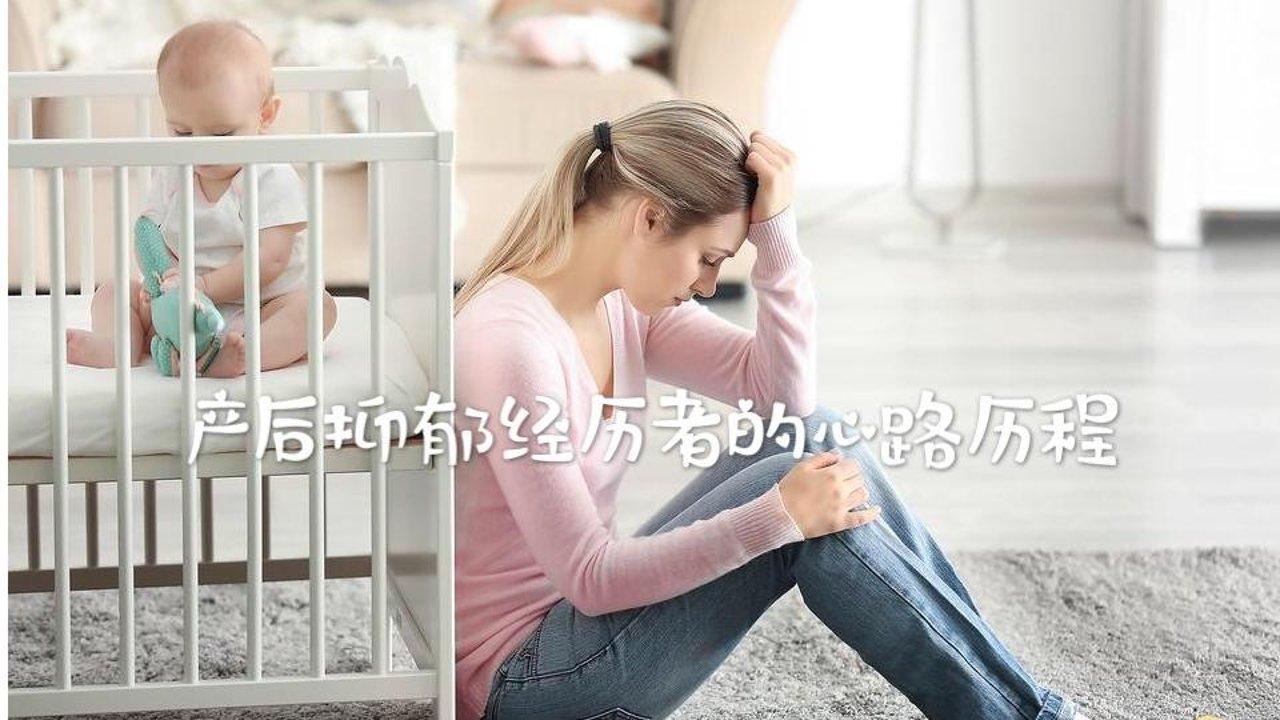 产后抑郁,离我们到底有多近?| 一个产后抑郁经历者的心路历程以及治愈方法分享