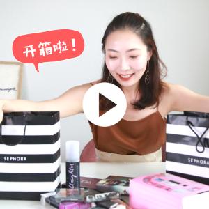 散散第一支视频奉上Sephora 8.5折种草+开箱视频来啦!