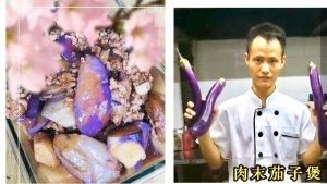 复刻厨师长王刚的肉末茄子(没有煲)-北美省钱快报 Dealmoon.com 攻略
