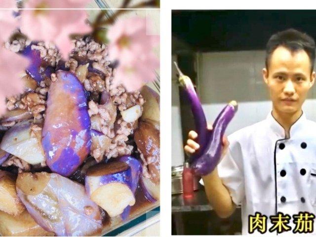 复刻厨师长王刚的肉末茄子(没有煲)