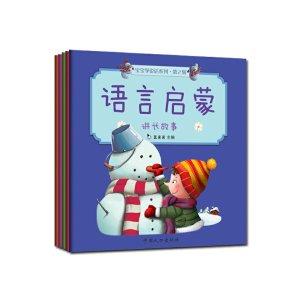 《宝宝学说话系列 第2辑  语言启蒙(全5册)》(真果果  著)【简介_书评_在线阅读】 - 当当图书