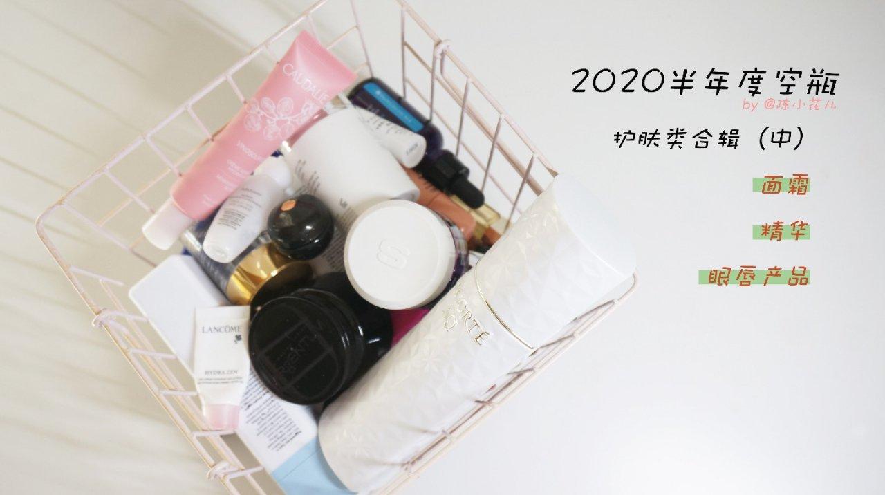 2020上半年空瓶记(中)/面霜,精华,眼霜,眼精华,润唇膏