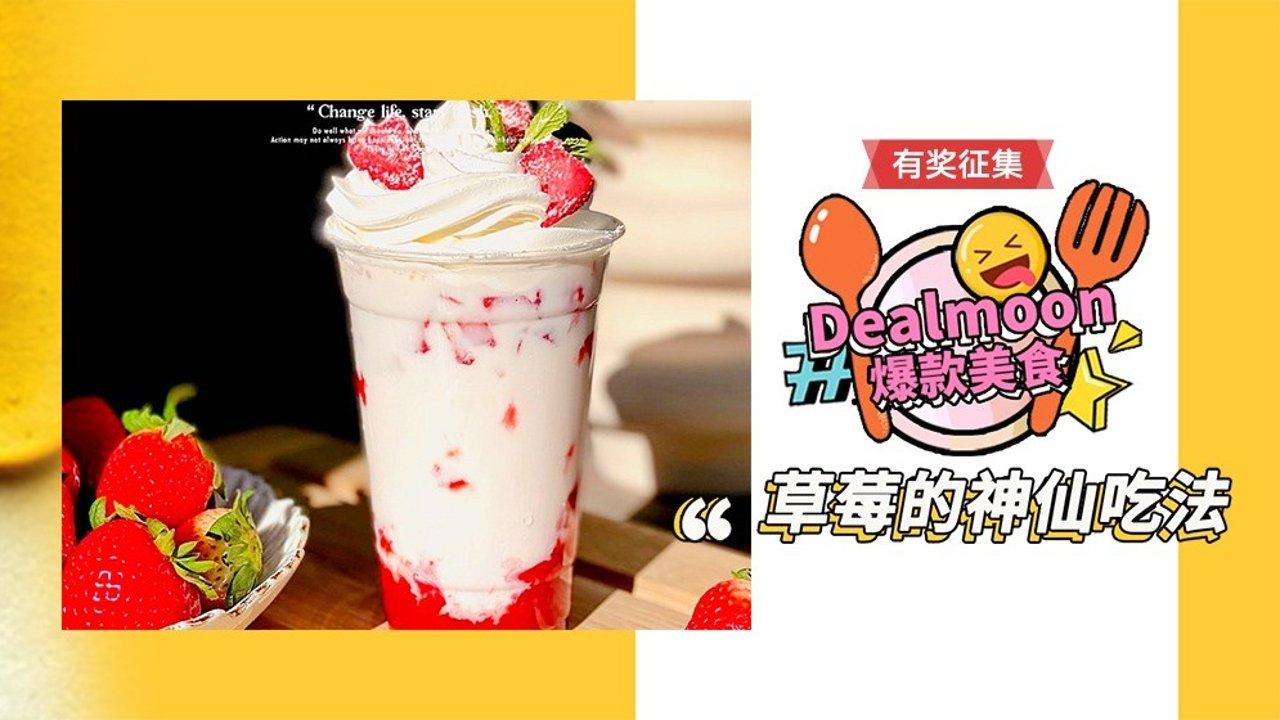 Dealmoon爆款美食 | 100种草莓神仙吃法分享,高颜值又美味的草莓做法来啦!