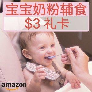 征集Amazon好货 选中奖$3礼卡粉丝推荐:助宝宝茁壮成长的奶粉辅食有哪些?