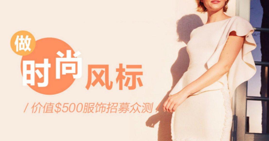 Jing US 时尚女装 $500礼卡