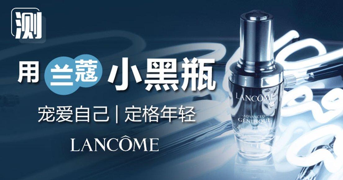 【养肌必备】Lancome 小黑瓶