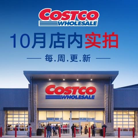 10月18日-10月24日Costco 最新实拍 N95口罩$6.99收20个,Adidas腰包仅$9.99