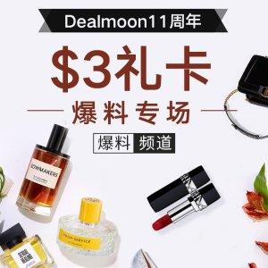 $3礼卡奖励 史无前例Dealmoon11周年 8大商家爆料专场