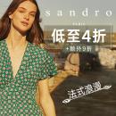 低至4折+限时额外9折折扣升级:Sandro 法式轻奢品牌再降 你离法式优雅只差这一步
