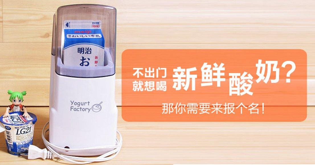 Yogurt Factory 酸奶速成机