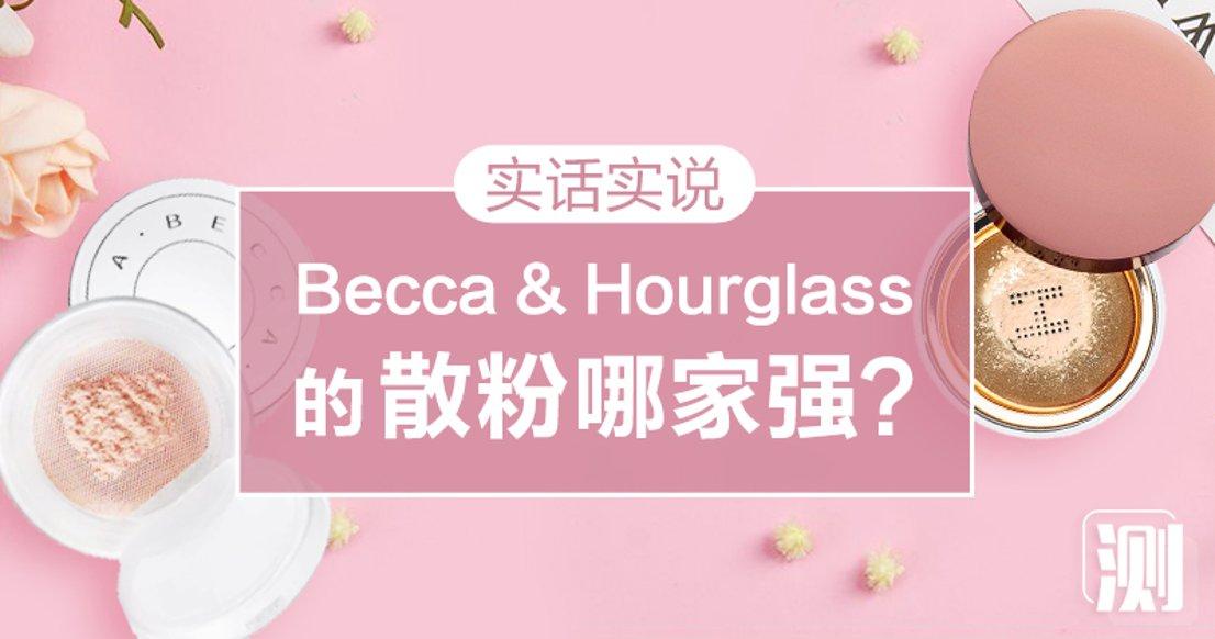 【散粉争霸】Becca水散粉 & Hourglass散粉
